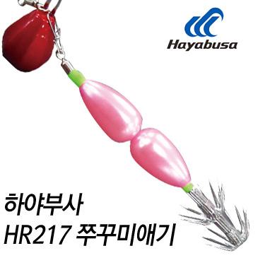 하야부사 HR217 쭈꾸미에기
